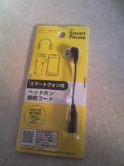 USBイヤホン端子変換ケーブル